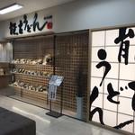 能古うどん - お店の入り口