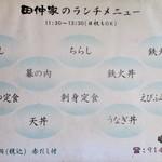 田仲家 - ランチメニュー は全て 650円(税込)です。        2018.02.23