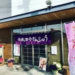 荒井商店 - お店【外観】