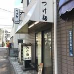 つけ麺 鵜の木堂 - 外観@2018/2