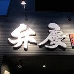 焼とり弁慶 -