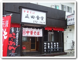 中華そば正田食堂 name=