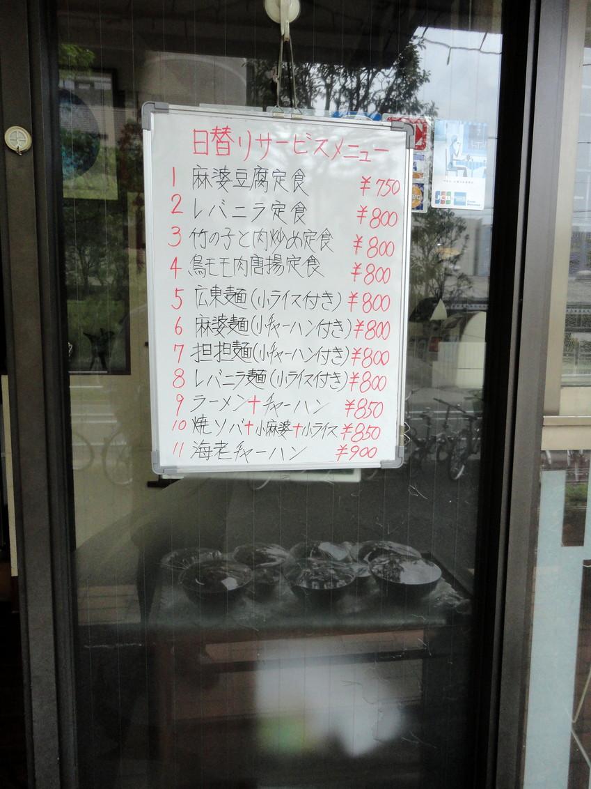 上海料理 朋華 浜松町店