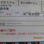 81424344 - ショップカード(裏)