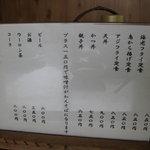 ふる里 - メニユー2