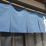 うどんYA - 暖簾
