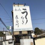 喜多川 -