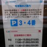 81434717 - 駐車場と営業時間
