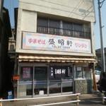 盛昭軒 - '18/02/24 店構え