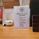 増田うどん - 営業時間