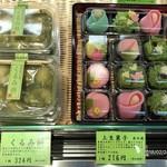 菓匠 香月 - くるみ餅+季節の和菓子