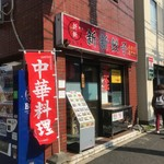 新新餃子 - 場所は郵便局のお隣だ