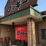 北海道ラーメン 帯広ロッキー - facade