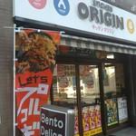 キッチンオリジン - 早稲田通り沿いのお店