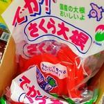 ちとせ - 昭和の駄菓子。真っ赤なさくら大根