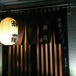 中華そば 輝羅 -