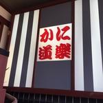 Kanidouraku -