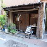和 - 小道にあります