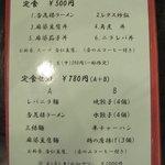 8145262 - 定食メニュー 11.06.06.