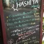 ハシヤ - 2月のメニュー