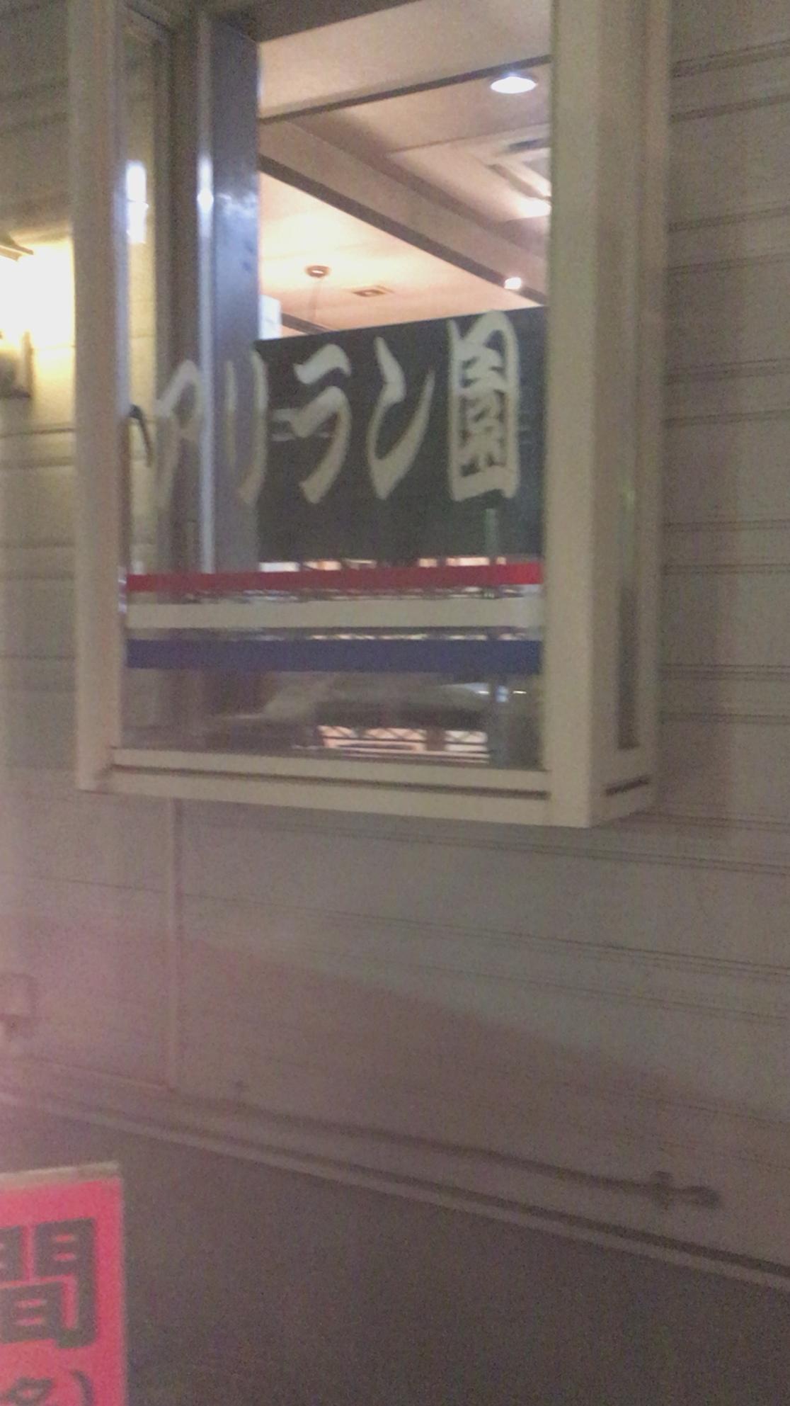 焼肉アリラン園 name=
