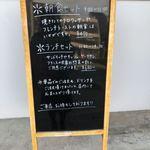 81453108 - 入口の黒板メニュー。