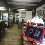 たくみ割烹店 - 鳥取民芸美術館    受付