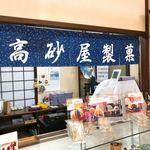高砂屋製菓 - 店内