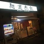 麺道我飯 -
