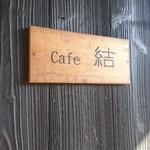 cafe 結 -