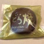 近藤菓子店 - どら焼