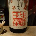 魚とお酒 ごとし - 日置桜生もと玉栄純米酒26BY