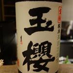 魚とお酒 ごとし - 玉櫻生酛純米五百万石26BY