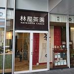 林屋茶園 - 林屋茶園 目黒セントラルスクエア店