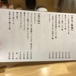 本町製麺所 阿倍野卸売工場 中華そば工房 - メニュー裏面