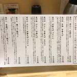 本町製麺所 阿倍野卸売工場 中華そば工房 - メニュー表面