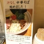 本町製麺所 阿倍野卸売工場 中華そば工房 - 新メニュー