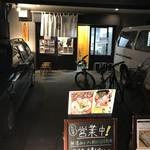 本町製麺所 阿倍野卸売工場 中華そば工房 - お店の外観