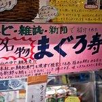 いっぷく茶屋 - いっぷく茶屋 マグロ寿司