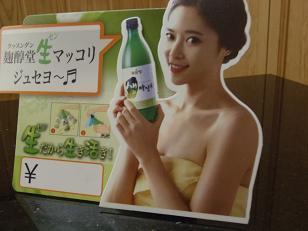 麻布 韓日館 - 生マッコリあります!