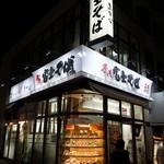 名代 富士そば - オリジナルメニューを持つチェーン店です。