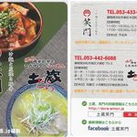 土蔵 - 土蔵(どら)静岡県浜松市。食彩品館.jp撮影