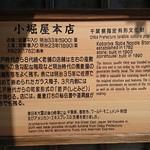小堀屋本店 -