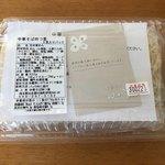 中華そば 四つ葉 - 「お土産ラーメン」500円