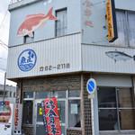 魚直 - 漁港に近いお店の外観は味があっていいですね