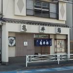 亀井鮨 -