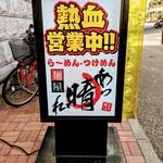 麺屋 あっ晴れ - 道路沿い看板