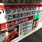 岩沢酒店 からあげ弁当 - メニュー