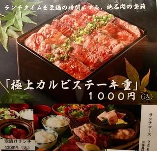 天神黒毛流 焼肉 参星 - ランチメニュー①。