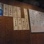 えんざ - 壁メニュー